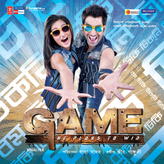 Game (Title Song)